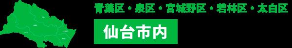 仙台市内、お見積り無料