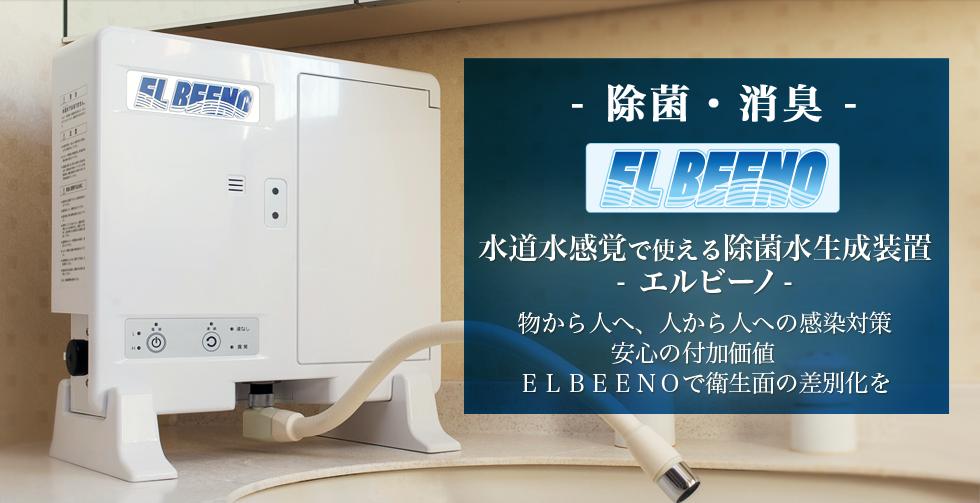 次亜塩素酸水生成装置エルビーノ